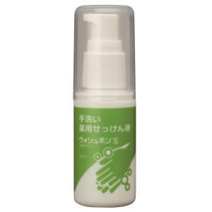 ウィルス対策 薬用 手洗いせっけん液 [サラヤ Saraya] サラヤ ウォッシュボンS (50ml X 80個/箱)