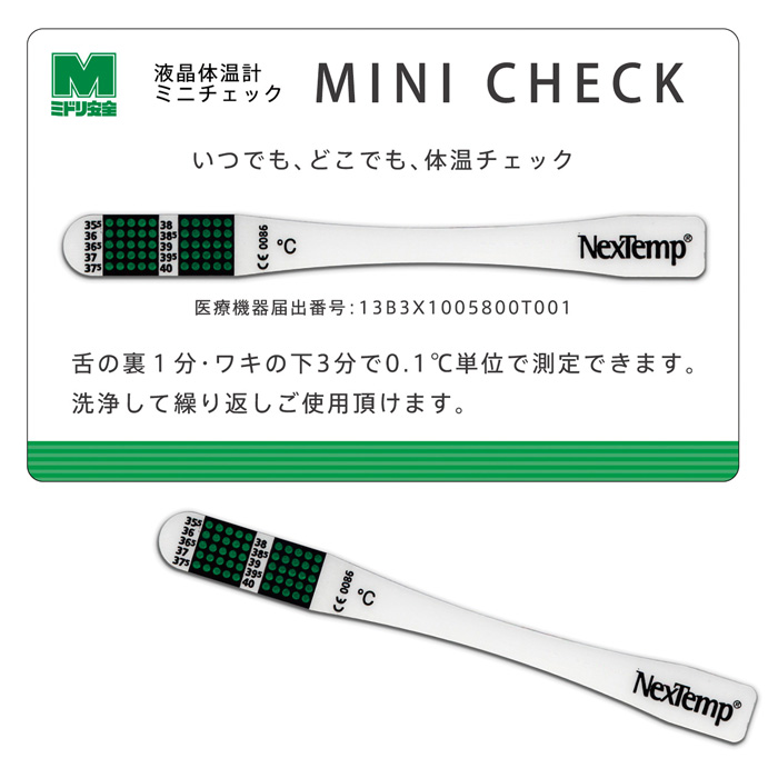 液晶体温計 ミドリ安全 ミニチェック カード仕様 (50枚)