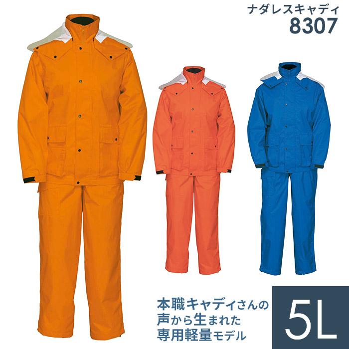 ナダレスキャディ 8307 上着二重ポケット 裾口調節コード キャディ用着脱大フード付き 合羽 カッパ レインウェア レインコート 上下セット 雨衣 雨具 コバルト/オレンジ/ブライトオレンジ 5L 作業用