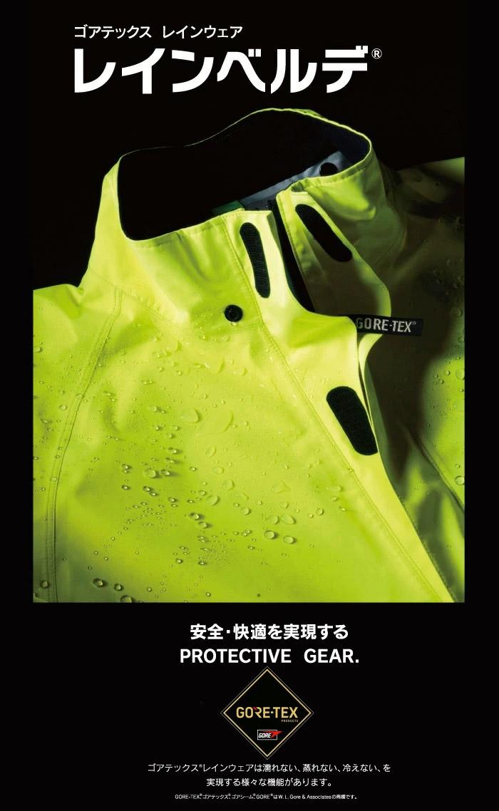 ミドリ安全  レインベルデN(R) ゴアテックス(R) 帯電防止仕様 下衣 ネイビー [雨衣 レインコート かっぱ カッパ 合羽] S~3L [梅雨 釣り 登山 ゴルフ 自転車 おすすめ] 作業用