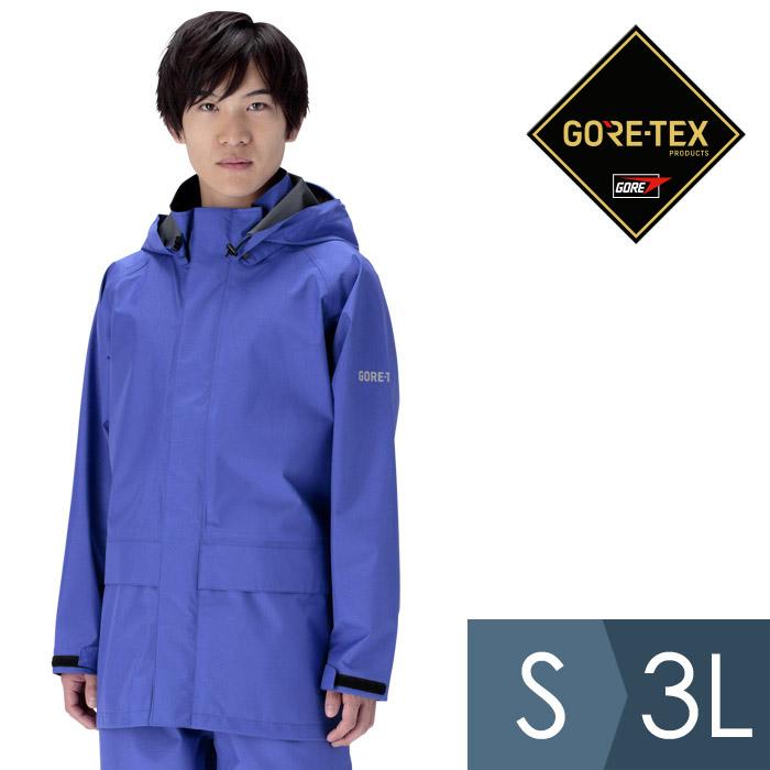 レインベルデN(R) ゴアテックス(R) 標準仕様 上衣 ロイヤルブルー [雨衣 レインコート かっぱ カッパ 合羽] S~3L [梅雨 釣り 登山 ゴルフ 自転車 おすすめ] ナイロン アウター 作業用