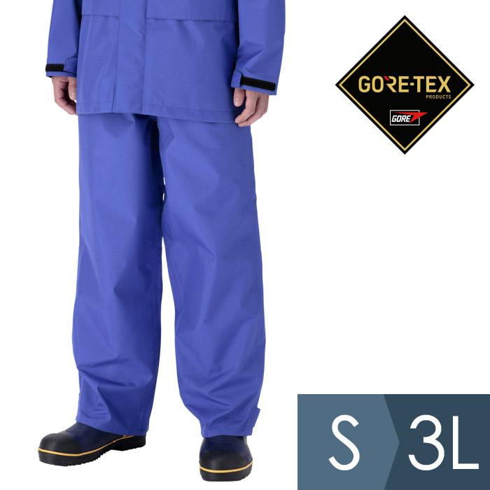 レインベルデN(R) ゴアテックス(R) ミドリ安全 標準仕様 下衣 ロイヤルブルー [雨衣 レインコート かっぱ カッパ 合羽] S~3L [梅雨 釣り 登山 ゴルフ 自転車 おすすめ]【ランキングにランクイン】