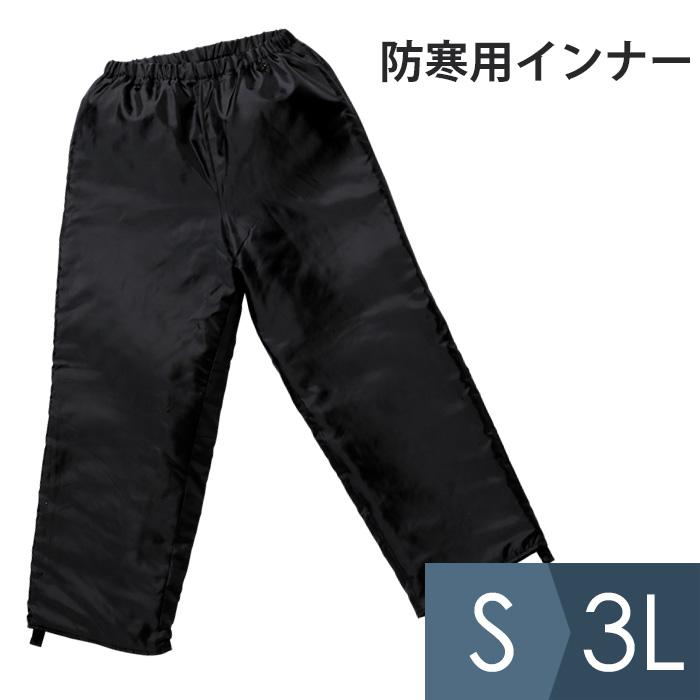 ミドリ安全 レインベルデN(R) 雨衣 防寒用インナー 下衣 [雨衣 レインコート かっぱ カッパ 合羽] S~3L [梅雨 釣り 登山 ゴルフ 自転車 おすすめ] 作業用