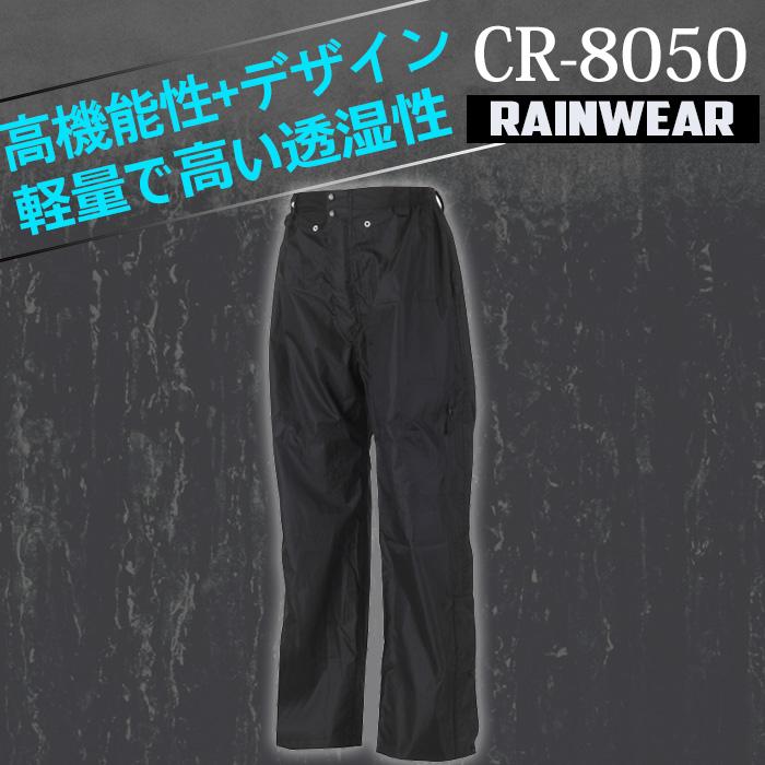 ポリエステルリップレインパンツ [布施商店]  [雨衣 雨対策 アウトドア 登山 キャンプ カッパ レインコート パンツ] ブラック CR-8050 [S/M/L/LL/3L/4L] 作業用 [S/M/L/LL/3L/4L]