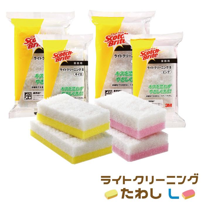 ライトクリーニングたわし (細目) L スコッチブライト3M 清掃用品 作業 食品工場 衛生 掃除 キイロ/ピンク 60個/ケース