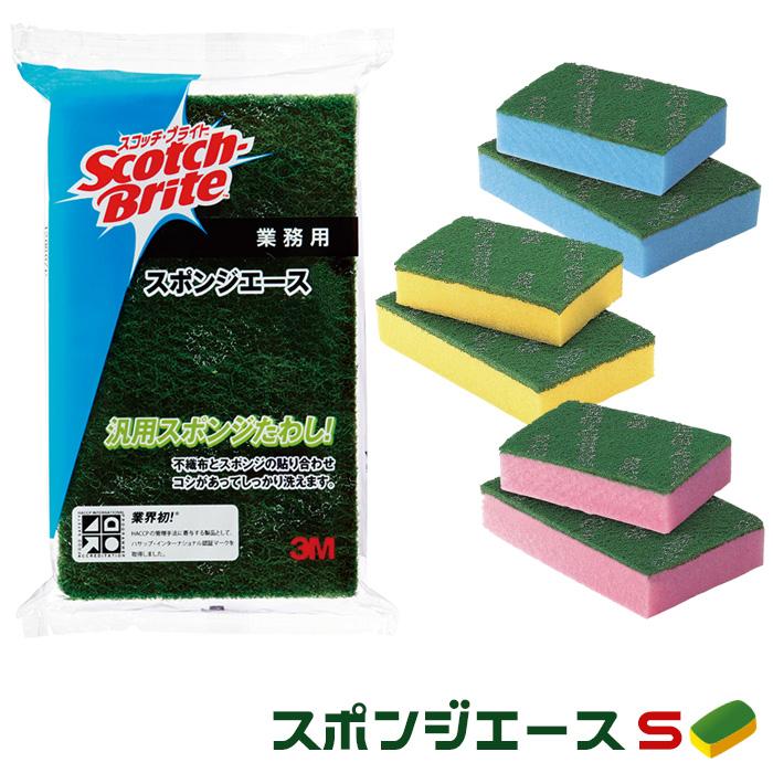 スポンジエースS (中目) スコッチブライト3M 清掃用品 作業 食品工場 衛生 掃除 キイロ/ピンク/ブルー 60個/ケース