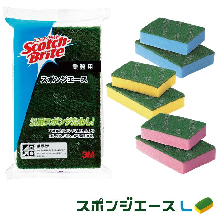 スポンジエースL (中目) スコッチブライト3M 清掃用品 作業 食品工場 衛生 掃除 キイロ/ピンク/ブルー 60個/ケース