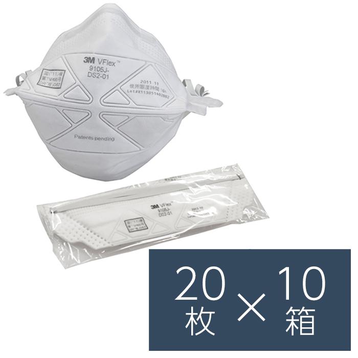 3M マスク 【お得用 20枚入x10箱】 [スリーエム 3M] 3M 9105J-DS2-K レギュラーサイズ 使い捨て 個別包装 [ウイルス対策 花粉対策 予防] 【ランキングにランクイン】