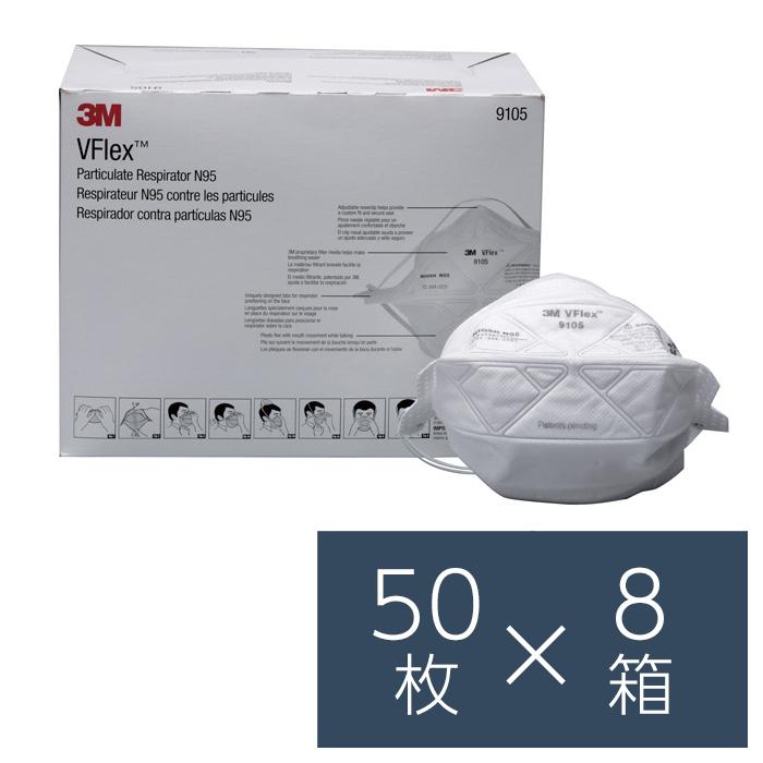 [スリーエム 3M] マスク 【お得用 50枚入x8箱】 3M 9105S-N95 スモールサイズ 使い捨て (50枚入×8箱) [ウイルス対策 花粉対策 予防]