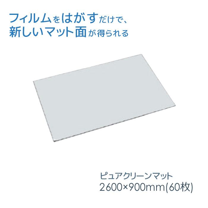 清掃用品 マット ピュアクリーンマット 875-91 マットのみ 600×900mm(60枚)
