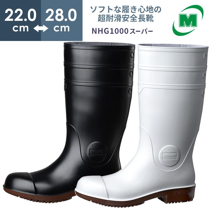 超耐滑安全長靴 ミドリ安全 NHG1000スーパー メンズ レディース(通気インソール/筒幅調整可能/長さ調整可能/ワイド樹脂先芯/耐油(一般的な耐油・耐薬品性に加え動植物性油にも強い素材))コックシューズ 厨房シューズ [白ホワイト/黒ブラック] 22.0cm~28.0cm