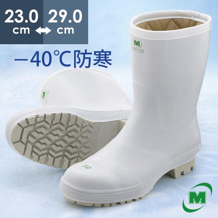 耐滑冷蔵庫長 ミドリ安全 FBH-01 [23.0~29.0cm] ホワイト/ネイビー 冬靴 雪靴 防寒 安全長靴 冷蔵庫長 工場 ウェリントンブーツ