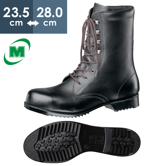 作業靴 樹脂先芯 ミドリ安全 牛クロム革(ソフト型押) ラバー1層底 ゴム底 安全靴 長編上靴 V213NJT 絶縁 ブラック [23.5~28.0cm] 日本製