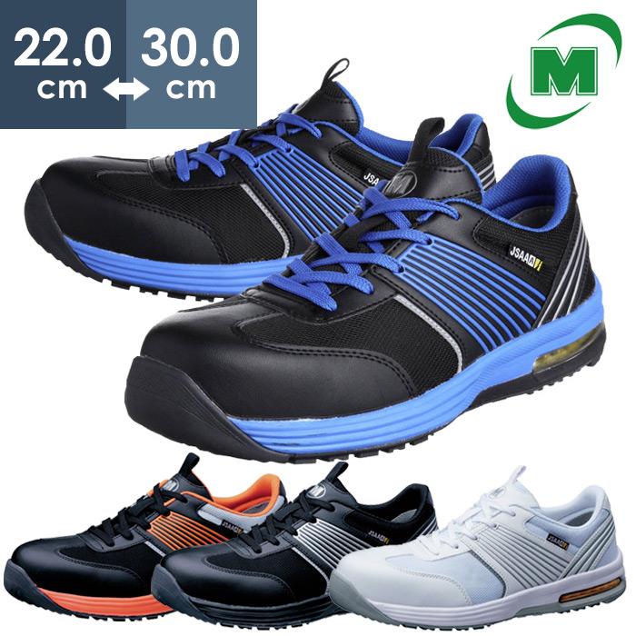 ミドリ安全 安全作業靴 エアHG ISA-801 静電 レディース メンズ 【油や水にも滑りにくい】 先芯入りスニーカー 紐タイプ [エアソール/エアクッション] [静電靴 静電安全靴 静電気防止 静電気除去 帯電防止] [通気性が良い]4カラー 22.0cm~30.0cm EEE