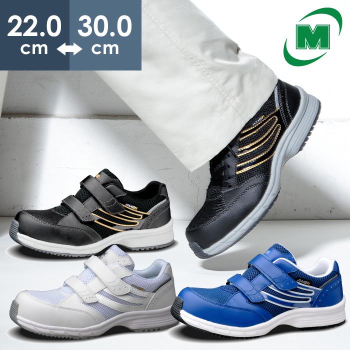 静電安全作業靴 ミドリ安全 男女兼用 [メンズ レディース] ワークプラス 先芯入りスニーカー SLS-700シリーズ[SLS-701/SLS-705] 静電 [静電靴 静電安全靴 静電気防止 静電気除去 帯電防止]