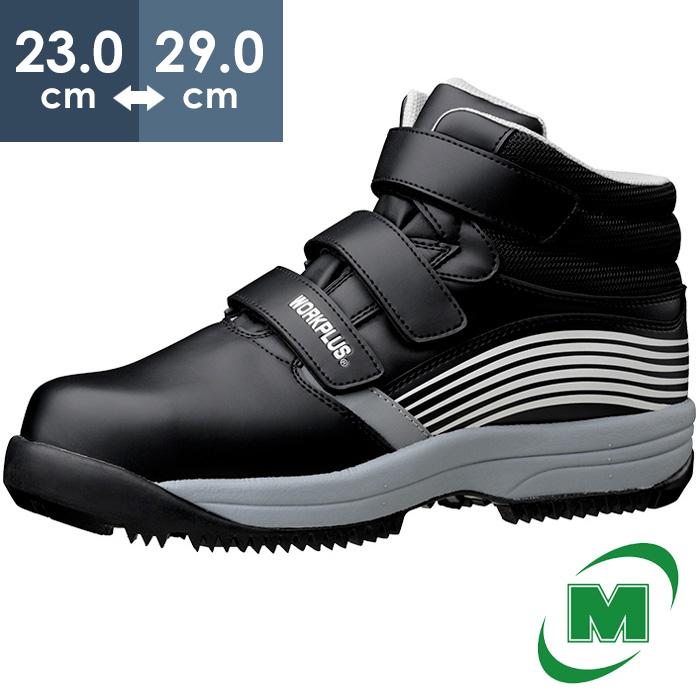 ミドリ安全 ワークプラス MPS-155 寒冷地用先芯入りスニーカー メンズ レディース 安全作業靴 【簡易防水安全作業靴/雪がつまりにくく、滑りにくい/雪上用ソール】 スノーシューズ・スノーブーツ・冬靴・雪靴・ウィンターブーツ スノースニーカー ブラック