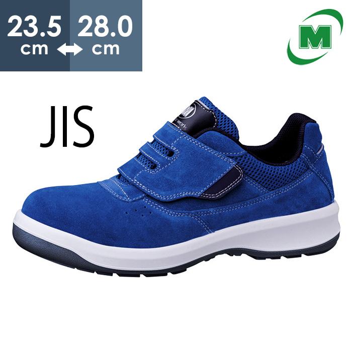 安全靴 ミドリ安全 男女兼用 ワイド樹脂先芯 安全靴 スニーカー マジック G3555 ブルー 日本製