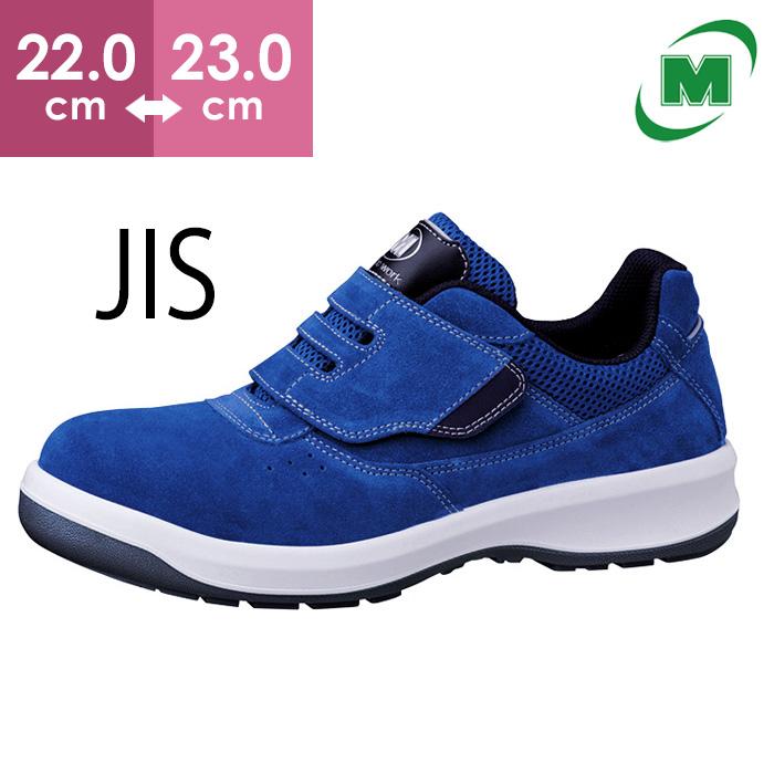 【小サイズ レディース】 安全靴 スニーカー ミドリ安全 ワイド樹脂先芯 マジック G3555 ブルー 22.0~23.0(EEE) 日本製