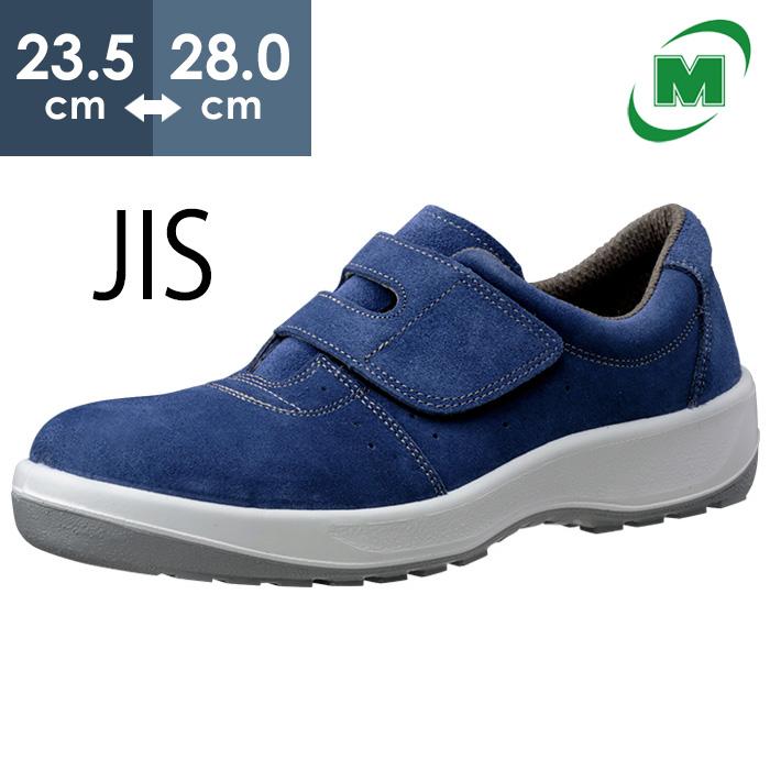 安全靴 スニーカー ミドリ安全 【JIS規格】 男女兼用 安全靴 MSN355(マジックタイプ) ブルー 23.5~28.0cm(EEE)