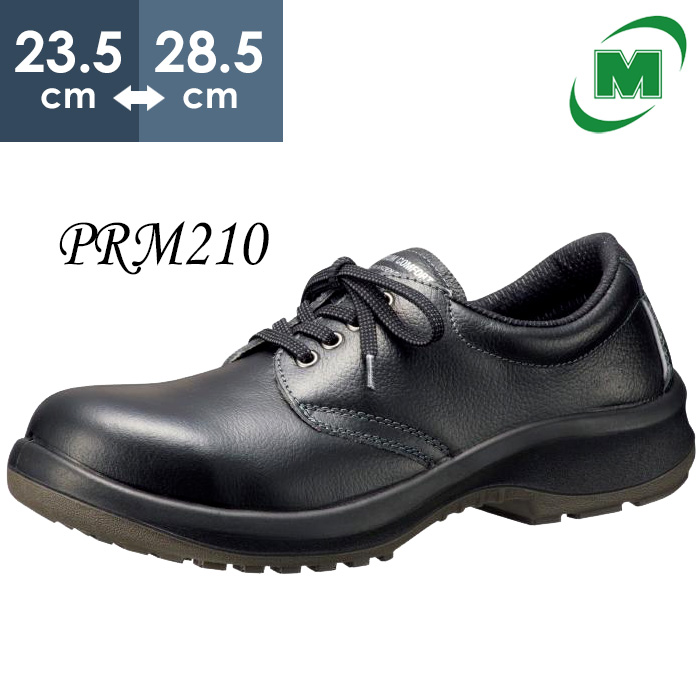 ミドリ安全 安全靴 プレミアムコンフォート PREMIUM COMFORT PRM210 メンズ 新ワイド樹脂先芯 牛クロム革 ブラック 23.5-28.5cm