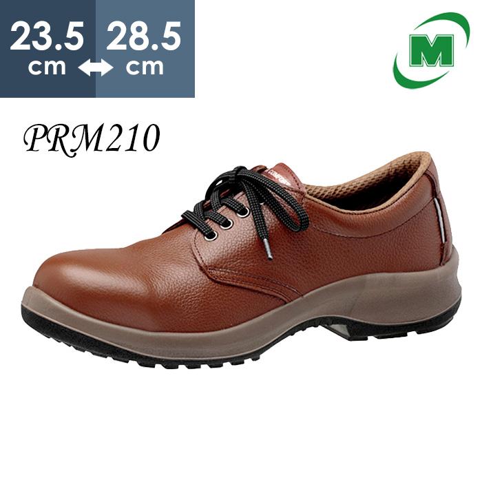 ミドリ安全 安全靴 プレミアムコンフォート PREMIUM COMFORT PRM210 メンズ 新ワイド樹脂先芯 牛クロム革 ブラウン 23.5-28.5cm 日本製