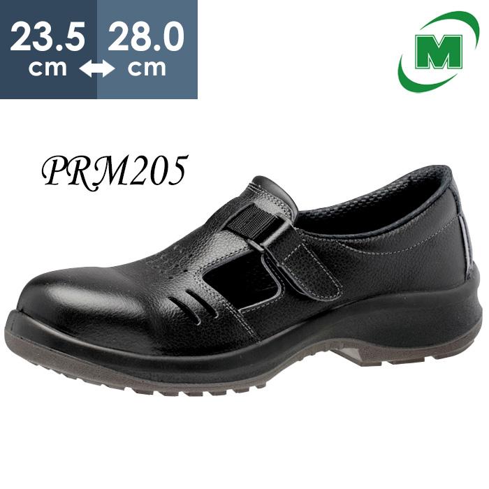 ミドリ安全 安全靴 プレミアムコンフォート PREMIUM COMFORT PRM205 メンズ 通気 新ワイド樹脂先芯 牛クロム革 ブラック 23.5-28.0cm 日本製