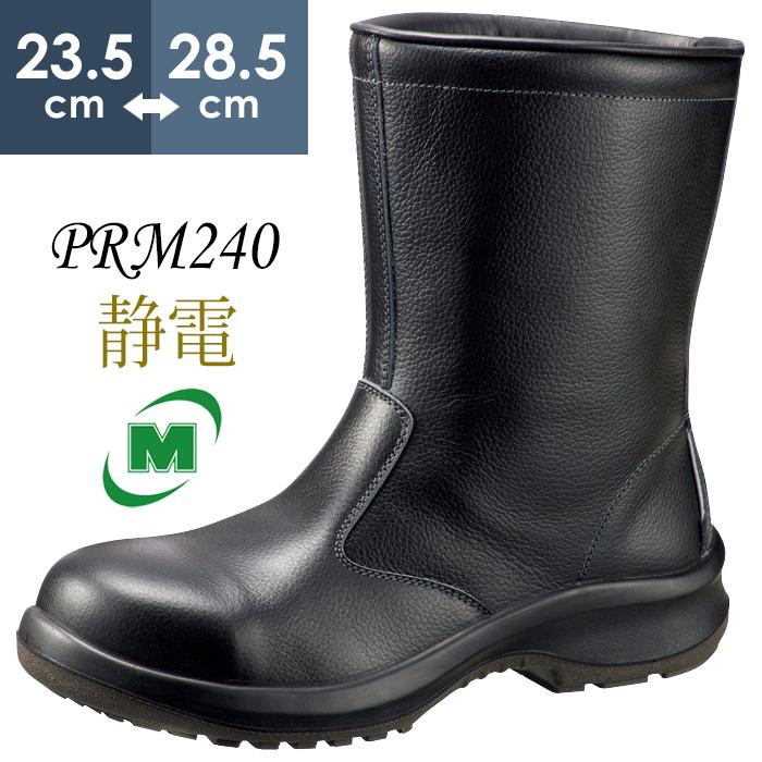 ミドリ安全 静電安全靴 プレミアムコンフォート PREMIUM COMFORT PRM240 静電 メンズ ブーツタイプ 新ワイド樹脂先芯 牛クロム革 ブラック 23.5-28.5cm
