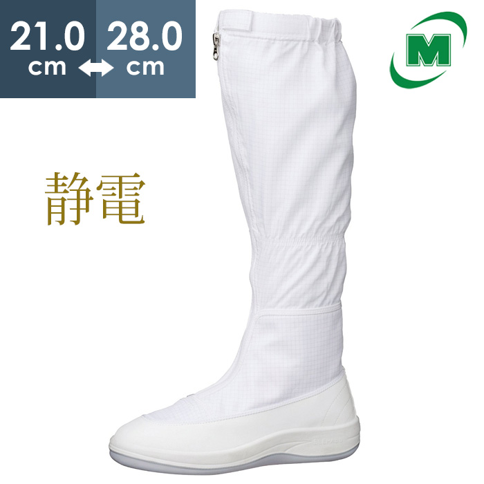 静電作業靴 ミドリ安全 男女兼用 《クリーンエリア用フットウェア》 《JIS:T8103》 メンズ対応可 エレパス クリーンブーツ SU561 [静電靴 静電気防止 静電気除去 帯電防止] ホワイト 21.0-28.0cm 日本製