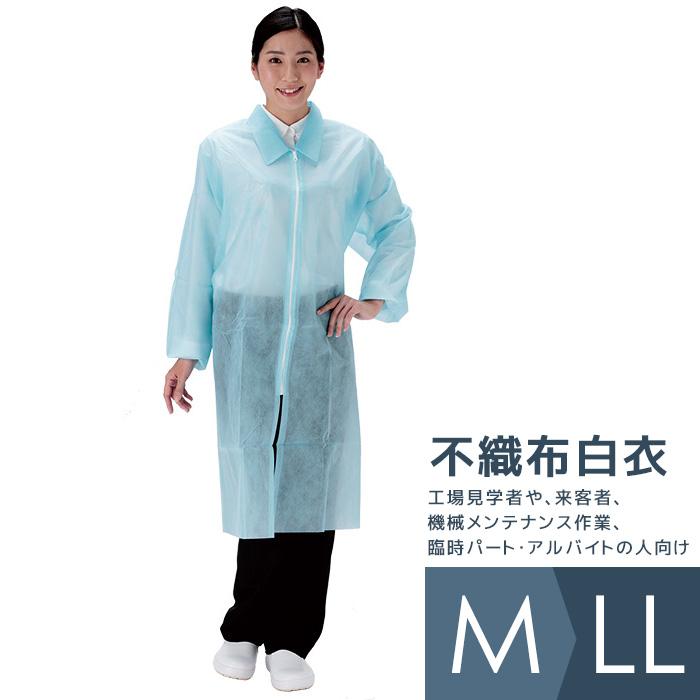 不織布白衣 (ファスナー付・ポケット無) (100枚入) 白衣 診察衣 薬局衣 クリニック ブルー M~LL 仕事着