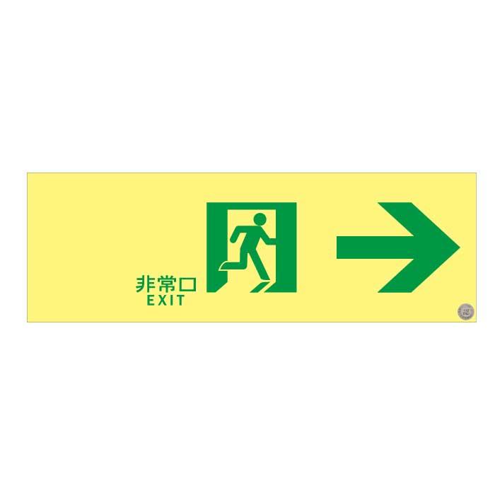 高輝度蓄光避難誘導標識 ASN901 非常口→ 377901