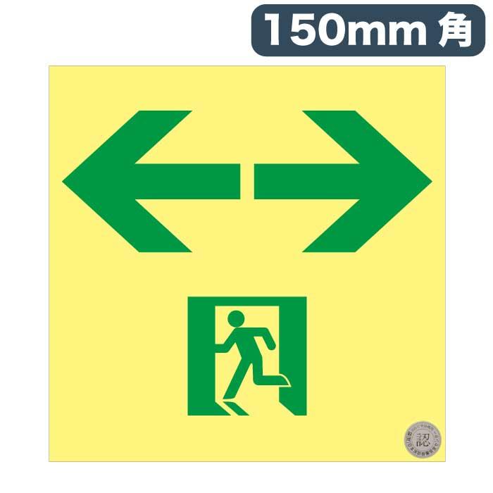 高輝度蓄光避難誘導標識 ASN953 150mm角 377953