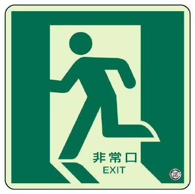 避難口・通路誘導標識 [ユニット] 床面誘導標識 非常口 左向き 829-10A 床面貼用
