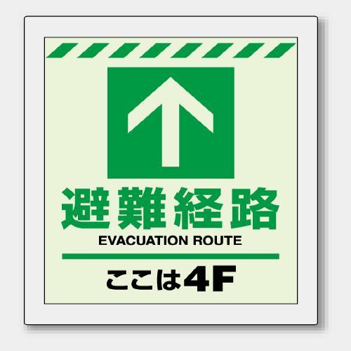 避難経路ステッカー [ユニット] 避難経路 ここは4F (大) 824-304