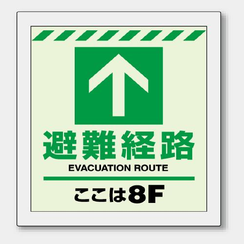 避難経路ステッカー [ユニット] 避難経路 ここは8F (大) 824-308