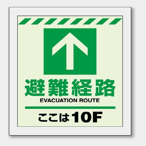 避難経路ステッカー [ユニット] 避難経路 ここは10F (大) 824-310