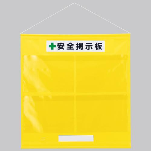 防災グッズ 標識 フリー掲示板 [ユニット] フリー掲示板 464-05Y A3ヨコ×4枚タイプ 黄 屋外可・防雨型