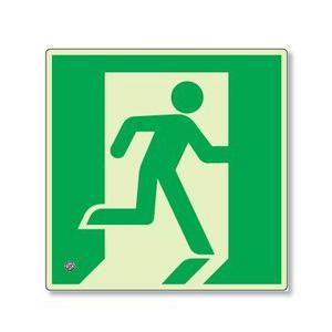 高輝度蓄光式誘導標識 避難口 表示板のみ ルミット 836-061 右C200 [ユニット UNIT] 安全標識