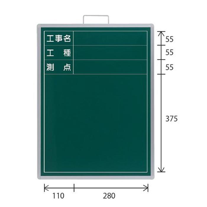 撮影用黒板 373-004 ビューボード 緑 縦型 [ユニット UNIT] 安全標識