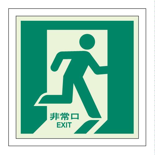 避難口誘導標識 [ユニット] 避難誘導ステッカー 非常口(右) 824-13 床面貼用