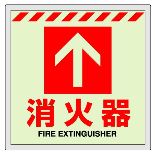 蓄光ステッカー 消防標識 [ユニット] 831-13 床貼ステッカー消火器 ↑