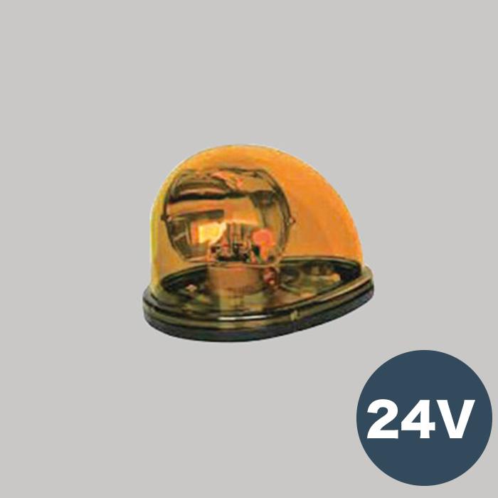 日恵製作所 車載用電球式回転灯 黄 NY9256H1Y-24V