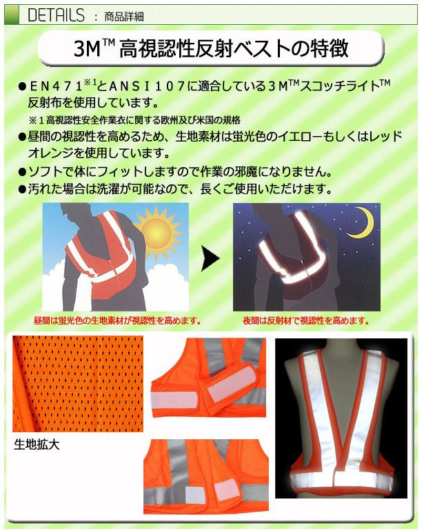 安全用品 安全チョッキ 3M(スリーエム) 【反射板 反射材】 【防災グッズ】 高視認性反射ベスト SVP-01R (ハーネスタイプ) オレンジ【ランキングにランクイン】