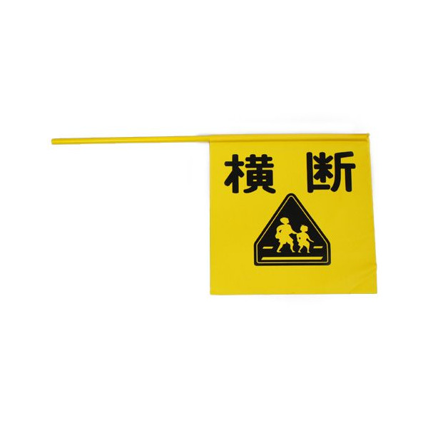 安全用品 【横断旗】