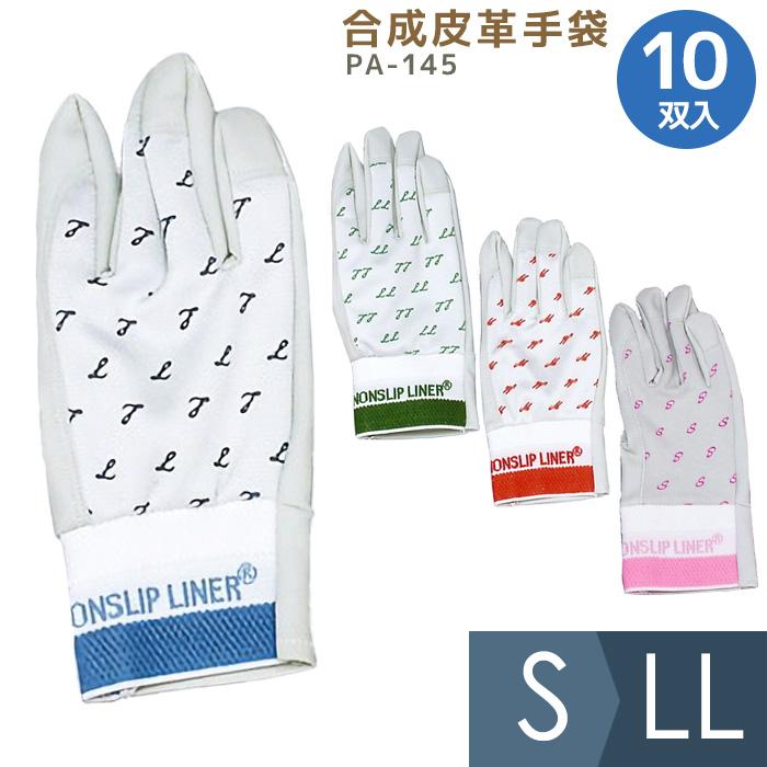 【ランキング1位】 合成皮革手袋 10双入 ノンスリップ甲メリ PA-145 グローブ 作業手袋 作業用手袋 10双入