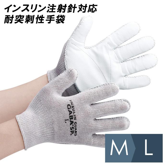インスリン注射針対応 ステンレスガード 耐突刺性手袋 インスリンガード GABA'SP-IG  M/L