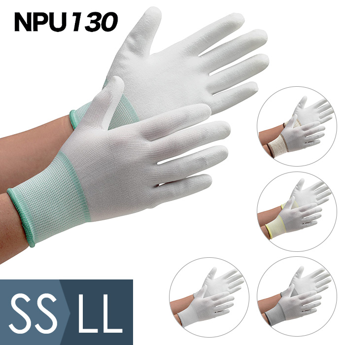 作業手NPU-130【10双入】 鋭利な製品の組立・検査工程での耐久性が向上 繰り返し洗濯可