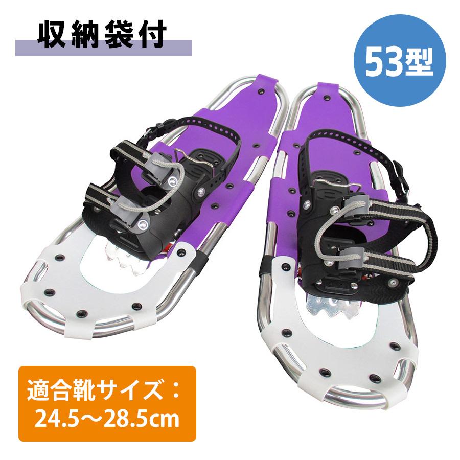 ハイグレード・スノーシュー 53型 収納袋付 サイズ:約210×530mm 適合靴サイズ:24.5~28.5cm