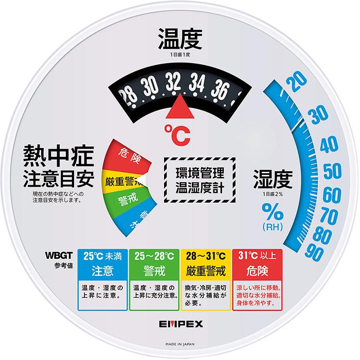読み取り簡単な文字盤上の注意ゾーン どの注意レベルかすぐわかる文字盤 熱中対策 日本計量器工業 温湿度計 限定特価 TM-2486W 人気上昇中 直径約300mm 温度計 暑さ対策 湿度計 夏用 指数計