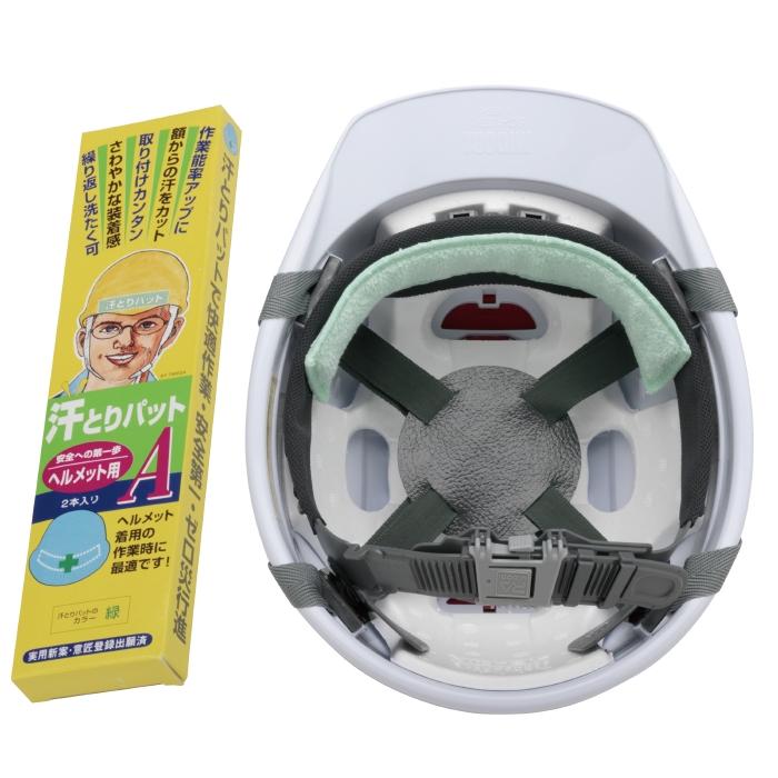 ヘルメットや帽子の内側に取り付け 額からの汗をカット AL完売しました。 汗取りパット 2本入り 爽快 快適グッズ SEIWA青和 熱中対策 2020 洗濯可能 汗取りパットA 冷却 暑さ対策 ヘルメット用 2本入