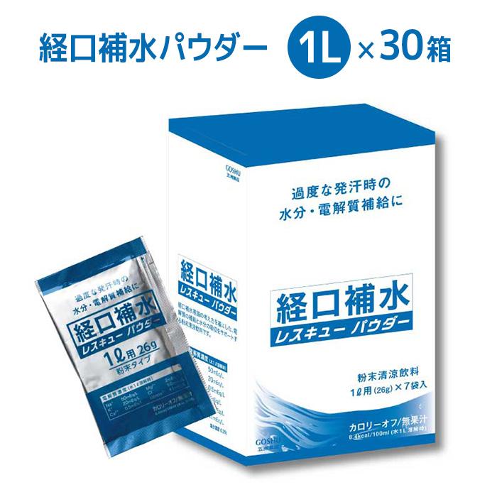 経口補水パウダー レスキューパウダー ミドリ安全 1L溶解用 (26GX7袋入/箱X30箱) [熱さと戦う/熱中対策/電解質/水分補給]
